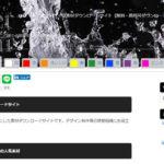 水をテーマにした瑞々しい『水のデザイン素材ダウンロードサイト』