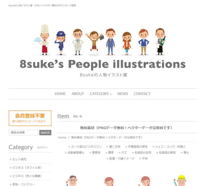 8sukeの人物イラスト屋さん